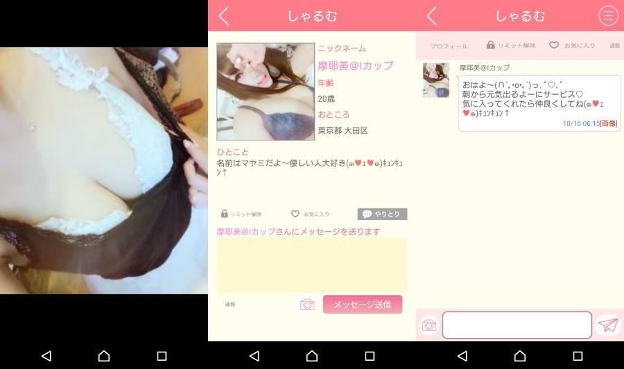 サクラ詐欺出会い系アプリ「しゃるむ」サクラの摩耶美@Iカップ