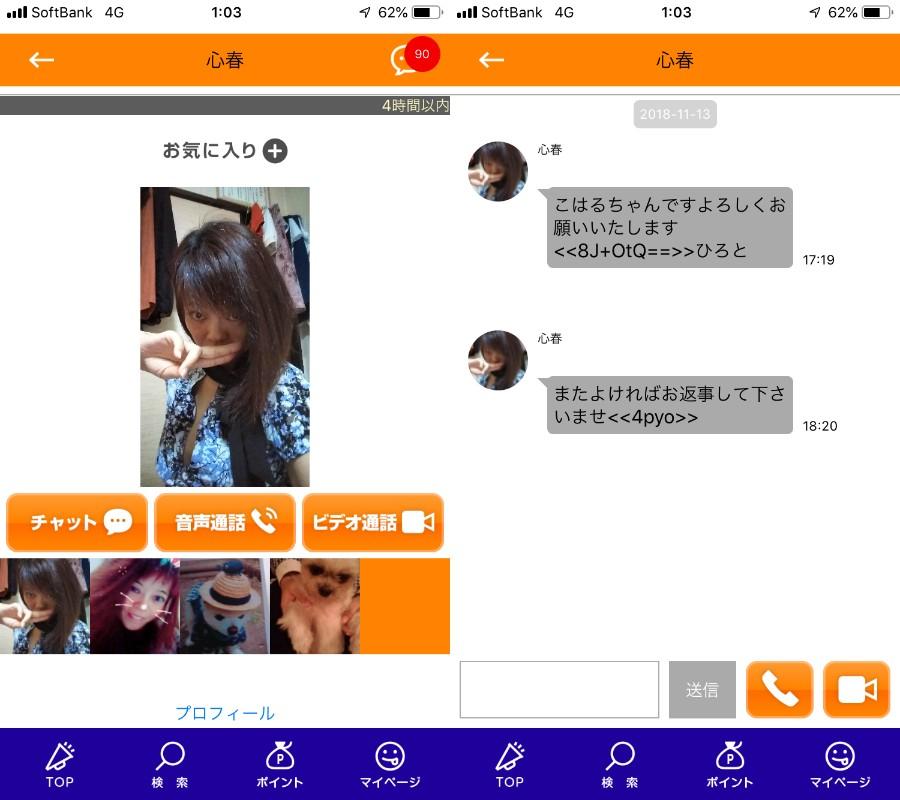 チャットで繋がる45通チャット「大人気の通話も出来るチャットアプリ」サクラの心春