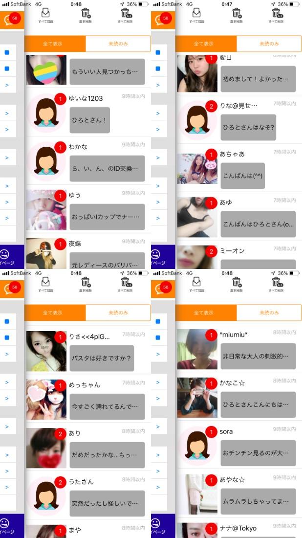 チャットで繋がる45通チャット「大人気の通話も出来るチャットアプリ」サクラからのメッセージ