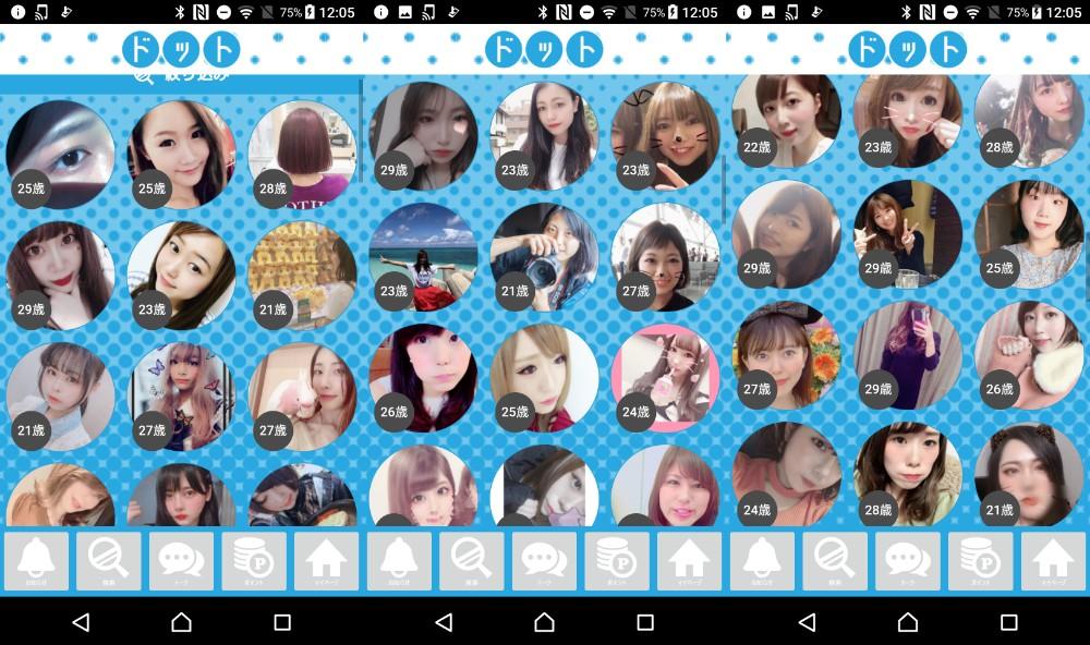 詐欺出会い系アプリ「ドット」のサクラ