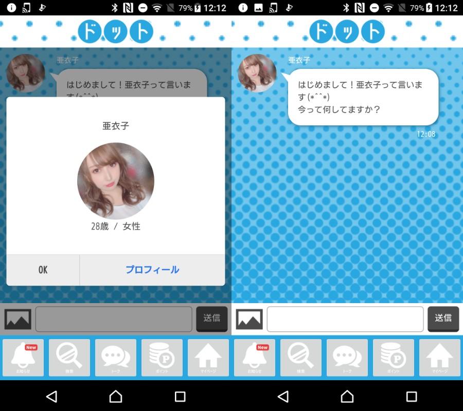 詐欺出会い系アプリ「ドット」のサクラの亜衣子