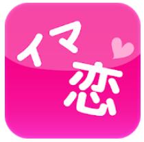 いますぐ誰かと話せる簡単トークアプリ『イマ恋』