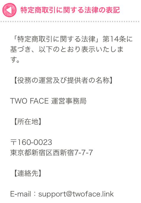 Two Face~あなたへ送る人生大逆転マッチングアプリ~運営会社