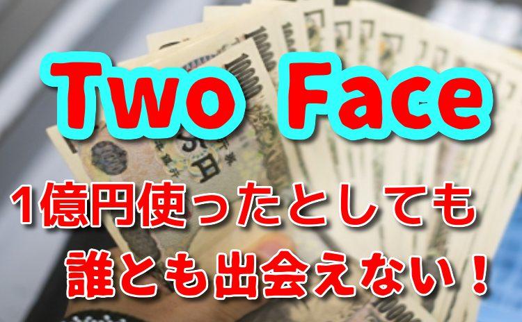 TwoFace−大人の出会いsns(今近くで探せる素敵な出逢い!)1億円すかったとしても出会えない