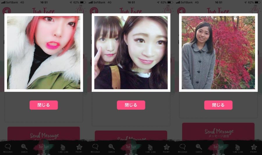 Two Face~あなたへ送る人生大逆転マッチングアプリ~サクラたちの画像