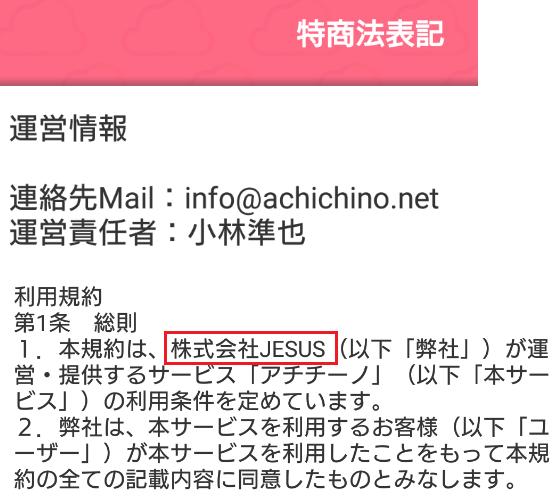 サクラ詐欺出会い系アプリ「アチチーノ」運営会社