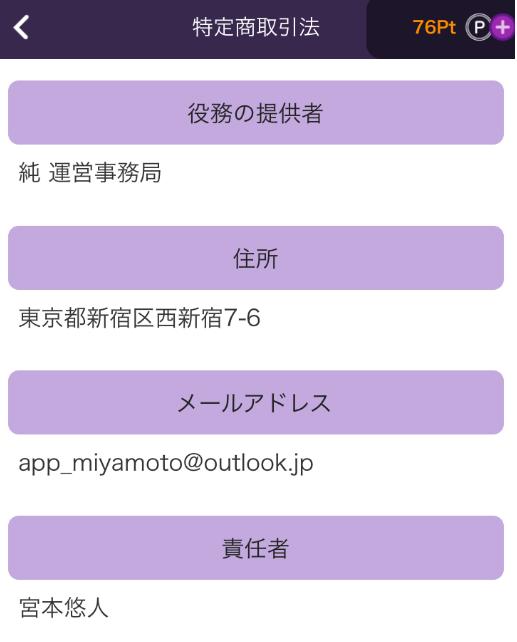 チャット&通話アプリ 純(楽しくトーク出来るアプリ)運営会社