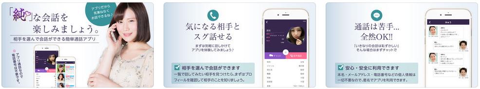 チャット&通話アプリ 純(楽しくトーク出来るアプリ)