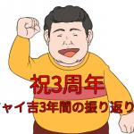 ジャイ吉の出会い系体験レポ3周年