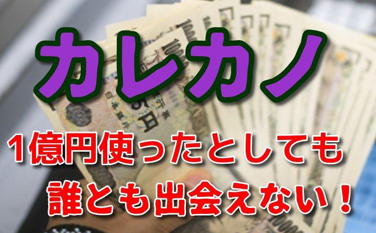 カレカノ(出会いアプリで広がる、大人のチャットトーク)に1億円使っても誰とも出会えない