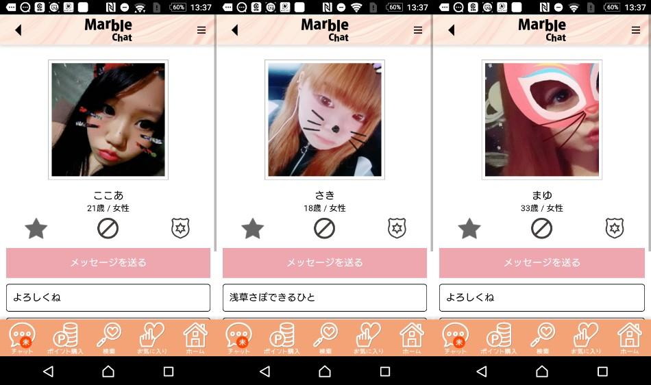 出会系アプリのマーブル 恋活チャットで恋人探し&友達作りトークサクラ達の画像