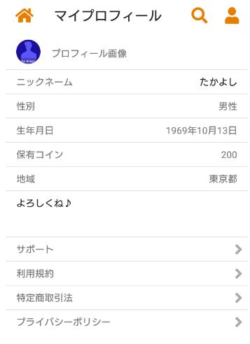 悪質出会い系アプリ「オトナマッチ」プロフィール