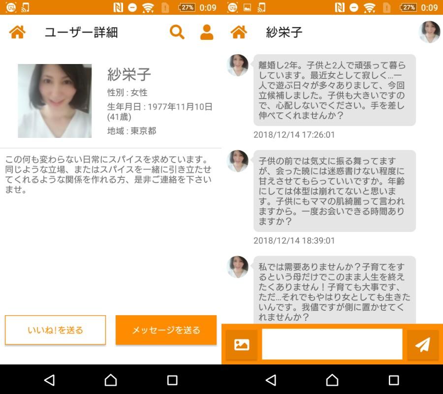 悪質出会い系アプリ「オトナマッチ」サクラの紗栄子