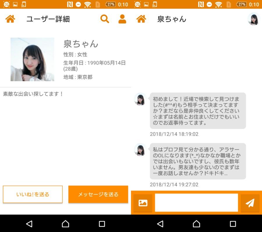 悪質出会い系アプリ「オトナマッチ」サクラの泉ちゃん