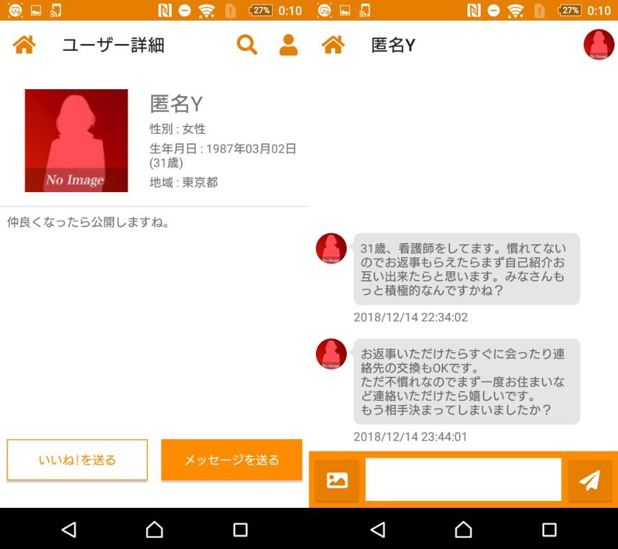 悪質出会い系アプリ「オトナマッチ」サクラの匿名Y