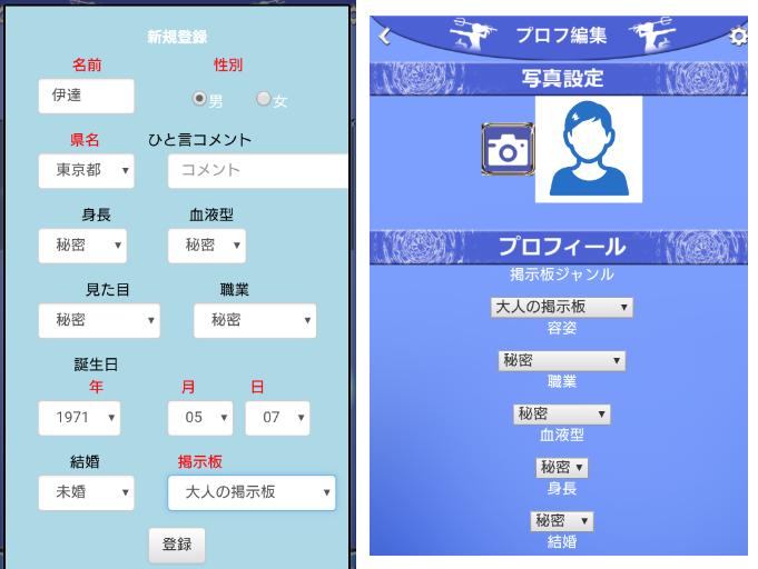 出会系恋活チャットトークのポセイドンご近所さん探し登録無料アプリプロフィール