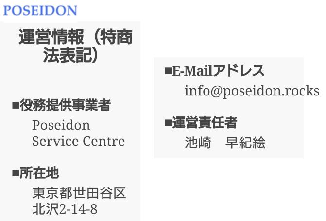 出会系恋活チャットトークのポセイドンご近所さん探し登録無料アプリ運営会社