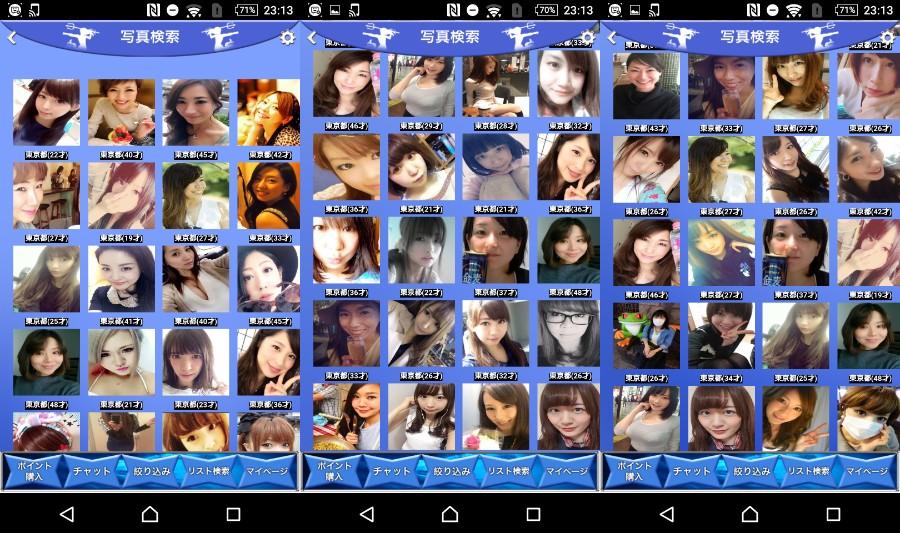 出会系恋活チャットトークのポセイドンご近所さん探し登録無料アプリサクラ一覧