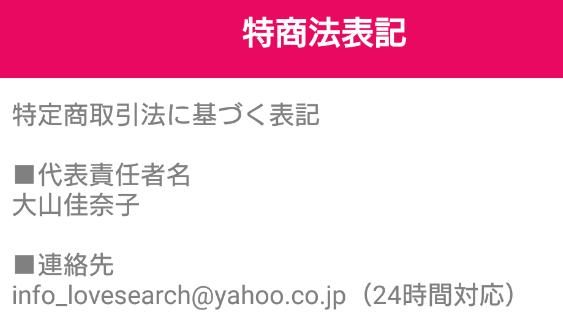 サクラ詐欺出会い系アプリ「talkchat」運営会社