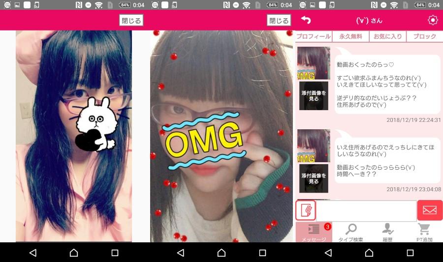 サクラ詐欺出会い系アプリ「talkchat」サクラの('v`)