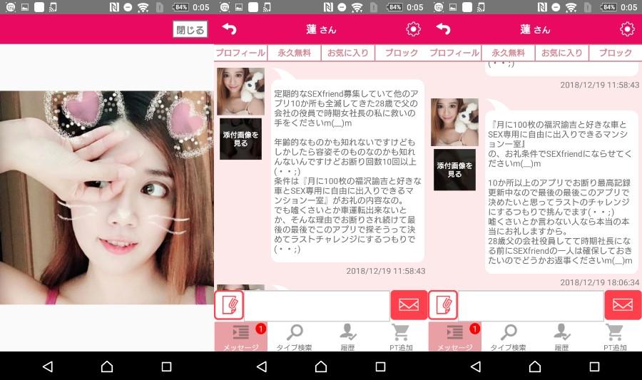 サクラ詐欺出会い系アプリ「talkchat」サクラの蓮