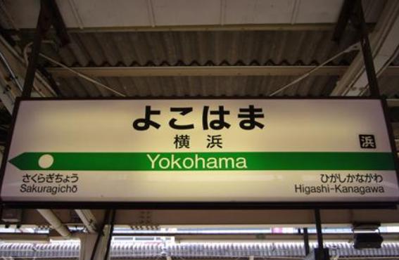 出会い系アプリで知り合ったナツコと横浜駅で待ち合わせ