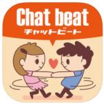 出会い系アプリのチャットビートで友達作りトーク(ID交換OKのさくらなし出会いアプリで会える大人の友達探し)