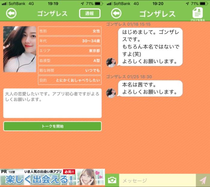 出会い系アプリのチャットビートで友達作りトーク(ID交換OKのさくらなし出会いアプリで会える大人の友達探し)サクラのゴンザレス