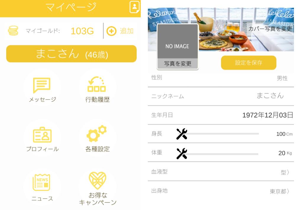 登録無料のアプリフェイスタッププロフィール