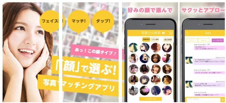 登録無料のアプリフェイスタップ