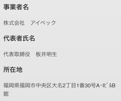 出会いのハッピーメールの運営会社情報