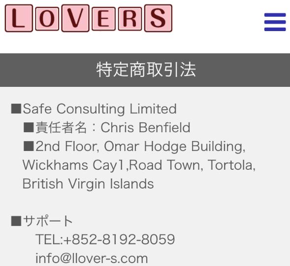 詐欺出会い系サイト「LOVERS」運営会社の詳細