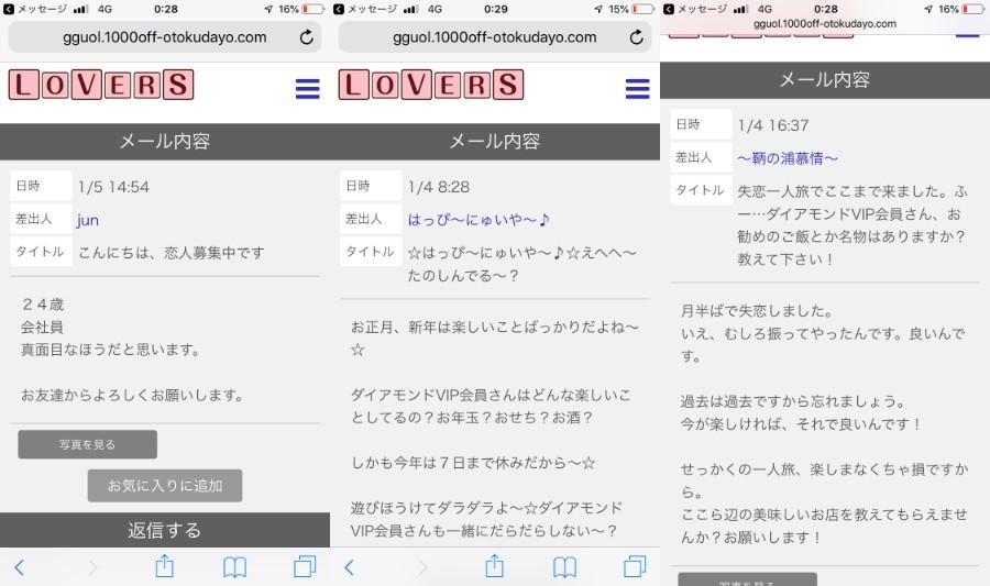 詐欺出会い系サイト「LOVERS」ありえないサクラからのメッセージ