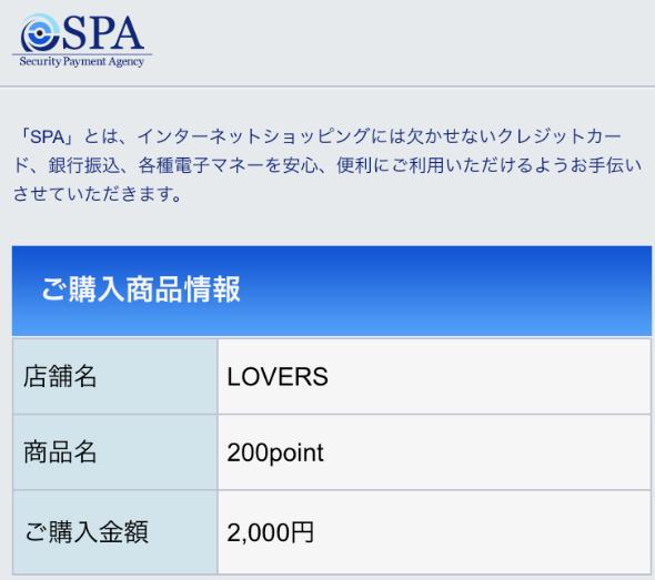 詐欺出会い系サイト「LOVERS」の支払い
