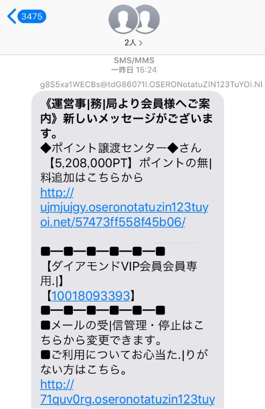 詐欺出会い系サイト「LOVERS」からの迷惑メール