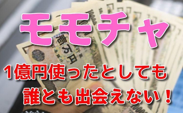 モモチャ-人気の出会い系チャットアプリ!1億円使っても出会えない