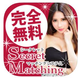 出会いアプリ - 無料で使える出会いアプリで秘密の出会い