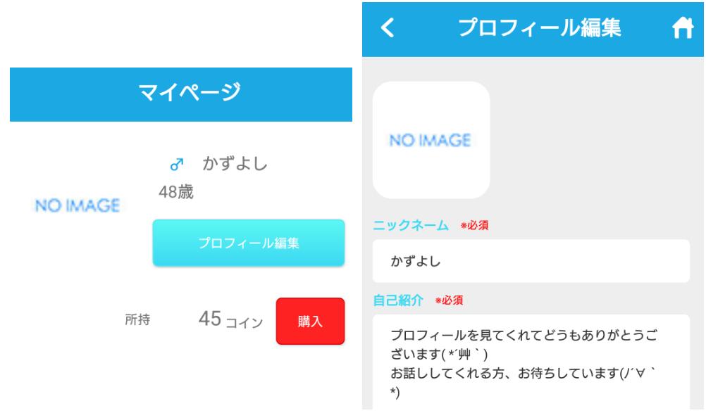 登録無料で楽しくトークするなら(naruru)友達作りアプリプロフィール