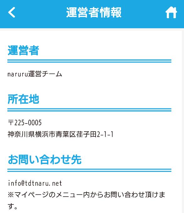 登録無料で楽しくトークするなら(naruru)友達作りアプリ運営会社