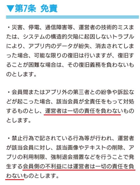 登録無料で楽しくトークするなら(naruru)友達作りアプリ利用規約
