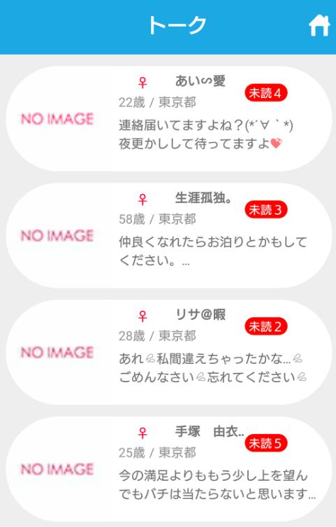 登録無料で楽しくトークするなら(naruru)友達作りアプリサクラからのメッセージ