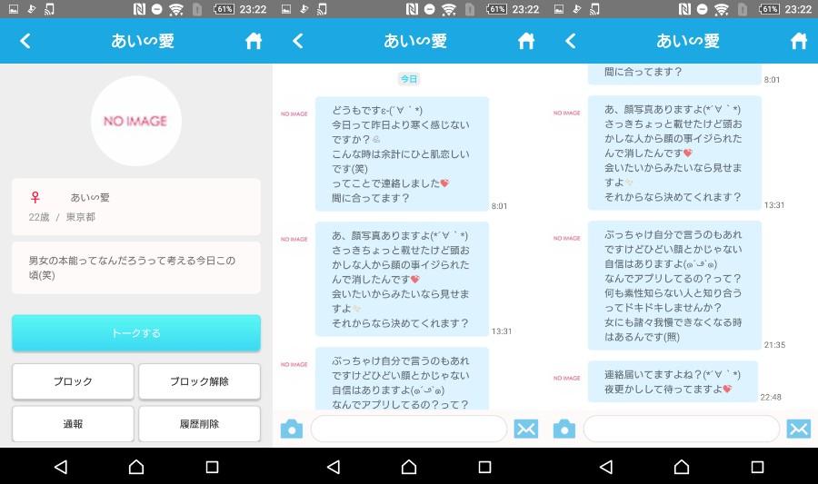 登録無料で楽しくトークするなら(naruru)友達作りアプリサクラのあい