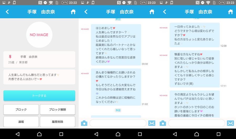 登録無料で楽しくトークするなら(naruru)友達作りアプリサクラの手塚由衣奈