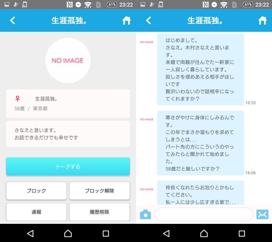 登録無料で楽しくトークするなら(naruru)友達作りアプリサクラの木村さなえ