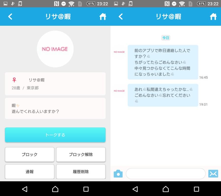 登録無料で楽しくトークするなら(naruru)友達作りアプリサクラのリサ@暇