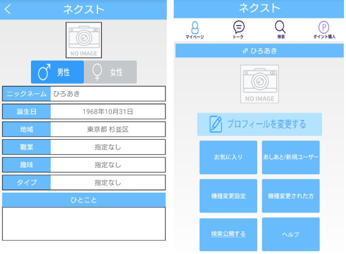 サクラ詐欺出会い系アプリ「ネクスト」プロフィール