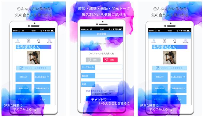 サクラ詐欺出会い系アプリ「ネクスト」