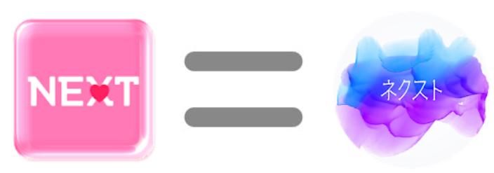 サクラ詐欺出会い系アプリ「NEXT]と「ネクスト」は同じ運営者