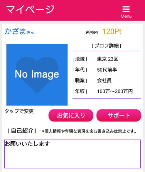 サクラ悪質出会い系アプリ「TalkNavi」プロフィール