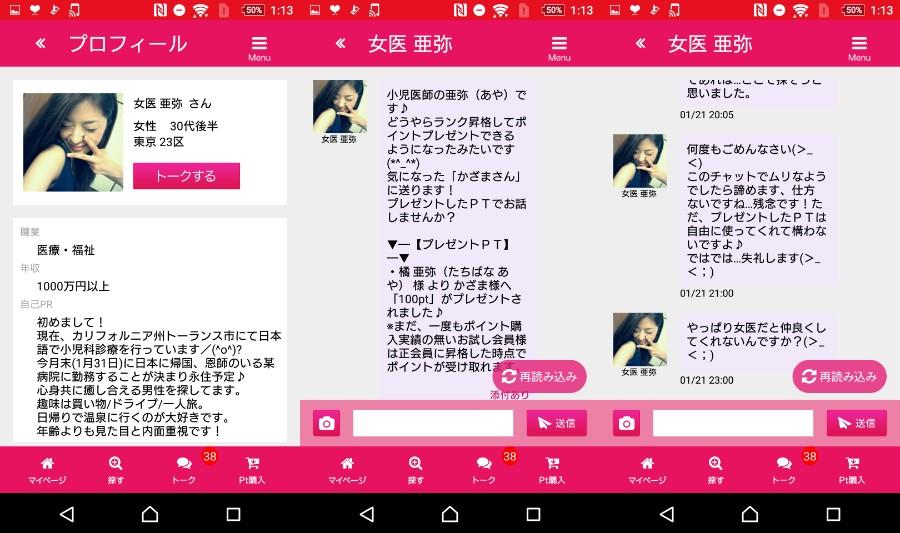サクラ悪質出会い系アプリ「TalkNavi」サクラの女医亜弥